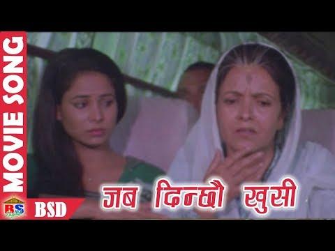 (Jaba Dinchhau Khushi...3 minutes, 2 seconds.)