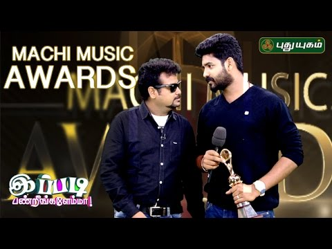 Machi Music Awards | Ippadi Panreengale Ma | 02/10/2016 | Puthuyugam TV