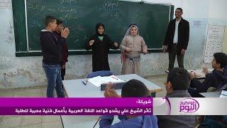 ثائر الشيخ علي يشدو قواعد اللغة العربية بأعمال فنية محببة للطلبة