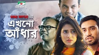Ekhono Adhar   Bangla Telefilm   Mehjabeen   Jovan   Allen   Fazlur Rahman   Channel i TV