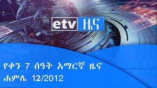 የቀን 7 ሰዓት አማርኛ ዜና ...ሐምሌ 12/2012 ዓ.ም