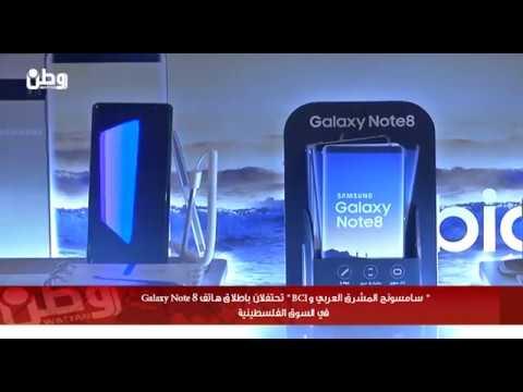 سامسونج المشرق العربي و BCI   تحتفلان باطلاق هاتف Galaxy Note 8 في السوق الفلسطينية -