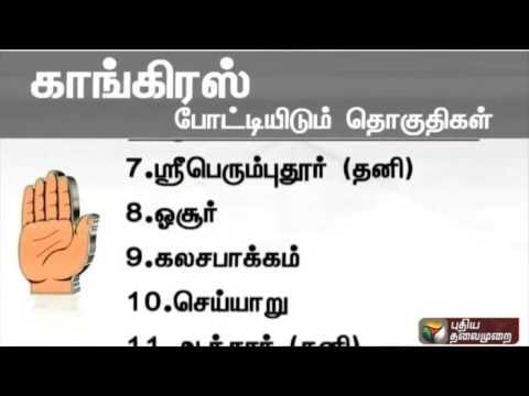 DMK-Ally-Announced-41-Constituency-Name-of-Congress