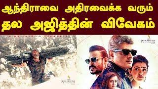 ஆந்திராவை அதிரவைக்க வரும் தல அஜித்   Vivegam Telugu Big Release Plansivegam, Vivegam News, Vivegam Movie Updates, Ajith Next Movie News, Vivegam trailer, Vivegam Teaser, Trendswood Vivegam, Vivegam Updates,