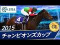 チャンピオンズカップ(G1) 2015 レース結果・動画