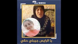 أم الطفلة المقتولة شيماء تطلب القصاص من القاتل الذي أحرقها في محطة الوقود #الثنية بـ #بومرداس