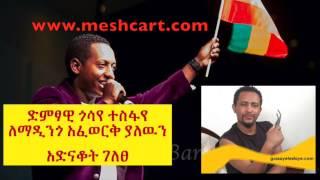 Artist Gossaye Tesfaye Interview Admiring Madingo Afework's Swedelat Album