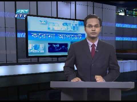 Special Bulletin Corona Virus || করোনা আপডেট || 01 PM || 30 June 2020 || ETV News