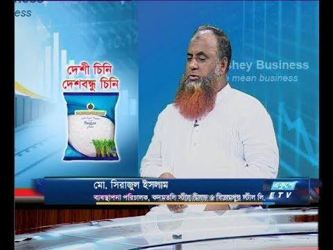 Ekushey Business || মো. সিরাজুল ইসলাম || 27 November 2019 || ETV Business