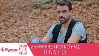 Δημήτρης Γκόγκουρας - Τι να πω / Ti na po - Official Audio Release