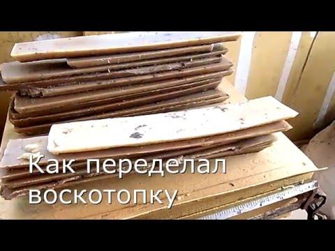 Как переделал воскотопку - DomaVideo.Ru