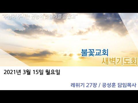 2021년 3월 15일 월요일 새벽예배 레위기 27장