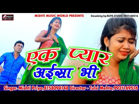 // Ek Pyar Aisa bhi // Superhit Dardnak Sad Song Video // Mishti Priya//.............