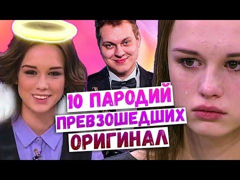 ТОП 10 ПАРОДИЙ ПРЕВЗОШЕДШИХ ОРИГИНАЛ (видео)