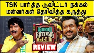 Video Tsk movie review by Twitter nakkal mannargal | Thana serndha kootam review MP3, 3GP, MP4, WEBM, AVI, FLV April 2018