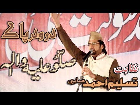 Tasleem Sabri Best Naqabat 2019   Darood E Pak   New Naqabat 2019 in Urdu/Punjabi
