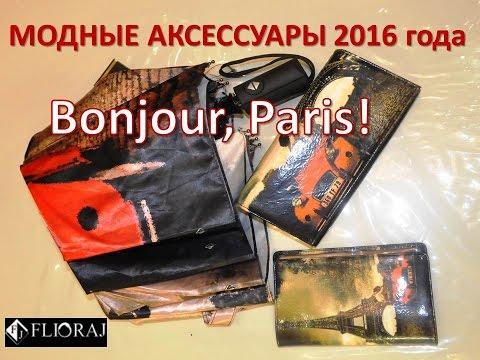 Модные аксессуары весна лето 2016 года Коллекция Флёрадж  Париж