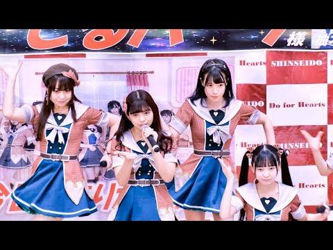 , title : 'イケてるハーツ8thシングル「Never stop love」[4K60p](イトーヨーカドー錦町店191123)イケハー'