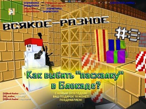 БЛОКАД... смотреть онлайн видео в отличном качестве и без регистрации на Sufar.ru