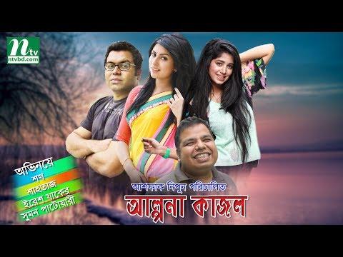 Alpona Kajol | আলপনা কাজল | Shokh | Shahtaj | Iresh Zaker | NTV EID Natok 2018