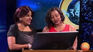 እንቆቅልሽ ከአበበ ፈለቀ ጋር ምዕራፍ 7 ክፍል 10 /Enkokelesh With Abebe Feleke Season 7 Ep 10