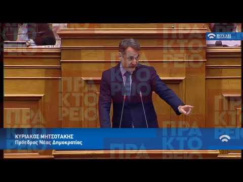Κ. Μητσοτάκης στον Αλ. Τσίπρα : «Ανταλλάξατε τις συντάξεις με το Σκοπιανό. Προκηρύξτε εκλογές τώρα»