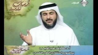 أ.د.طارق الحبيب في برنامج لمسات نفسية