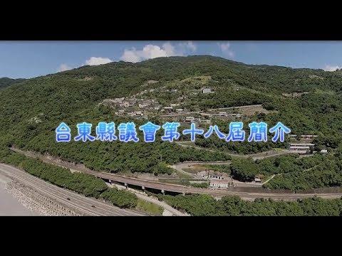 臺東縣議會第18屆簡介
