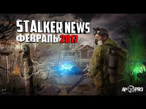 STALKER NEWS (Выпуск от 15.02.17)