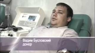 """Качество жизни """"О Cтанции переливания крови"""""""