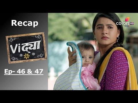 Vidya - विद्या - Episode -46 & 47 - Recap