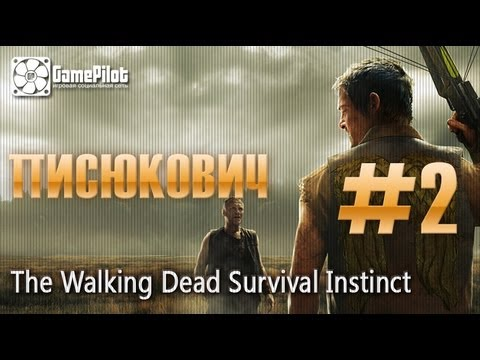 Писюкович - The Walking Dead Survival Instinct. Выпуск 2.