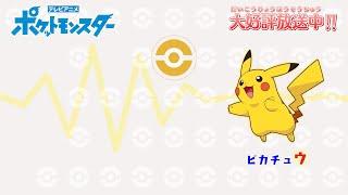 【公式】「ポケモンしりとり(ピカチュウ→ミュウVer.)」 アニメ「ポケ� by Pokemon Japan