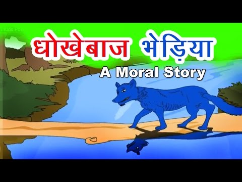 Video Dhokebaaz Bhediya - Panchtantra Ki Kahaniya In Hindi | Stories For Children With Moral download in MP3, 3GP, MP4, WEBM, AVI, FLV January 2017
