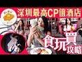 2 Hard Rock Hotel|深圳最高CP值酒店 食玩買攻略!