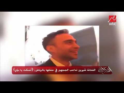 """""""أسكت يا بقي""""..عمرو أديب سعيد لمرور حفل شيرين في الرياض دون أزمات"""