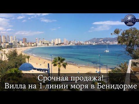 Срочно! Дом на первой линии моря в Испании за 890.000 вро, Бенидорм пляж Пониенте