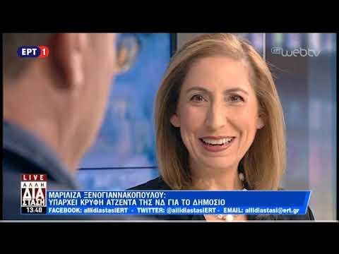 Η Μαριλίζα Ξενογιαννακοπούλου στην «Άλλη Διάσταση» (19/10/2018) | ΕΡΤ