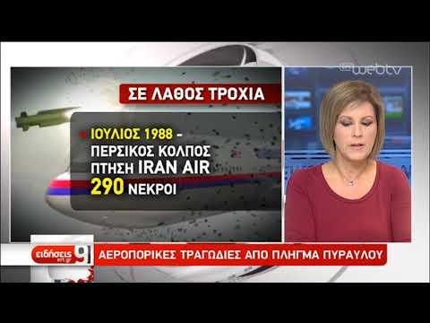 Κατάρριψη Boeing: Η ανάληψη ευθύνης και τα 10″ που σκότωσαν 176 ανθρώπους | 11/01/2020 | ΕΡΤ