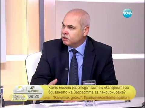 Д. Бранков за увеличението на пенсионната възраст