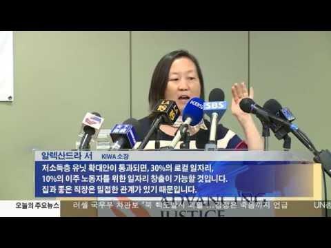 '이민사회 주요현안' 대거 상정 10.13.16 KBS America News