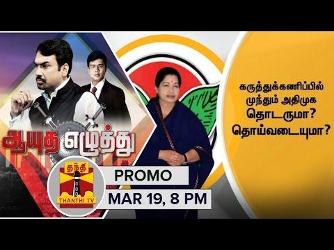 Ayutha-Ezhuthu--Debate-on-AIADMK-Advancing-in-Opinion-Poll-19-03-2016-Promo