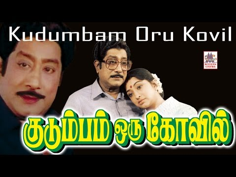 Video Kudumbam Oru Koyil Full Movie | Sivaji Ganesan | Murali | குடும்பம் ஒரு கோயில் download in MP3, 3GP, MP4, WEBM, AVI, FLV January 2017