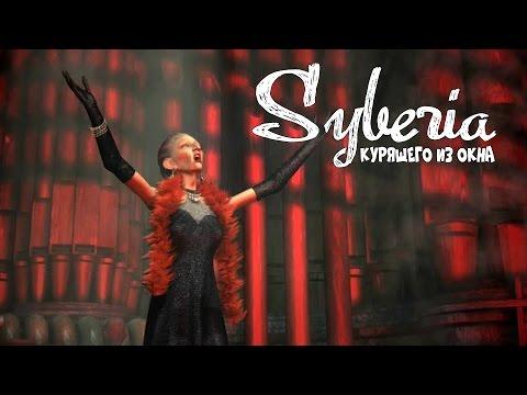 Syberia (Сибирь) - Серия 23 (Очи Черные) КурЯщего из окна