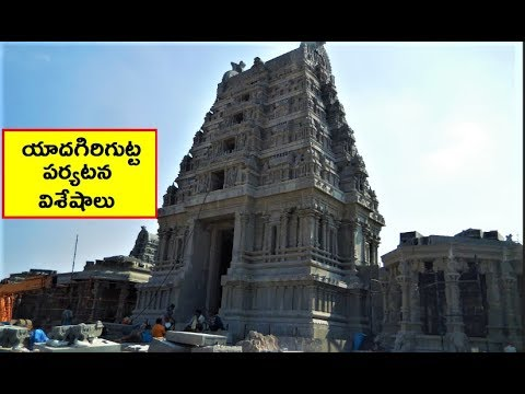 Yadagirigutta Temple Tour