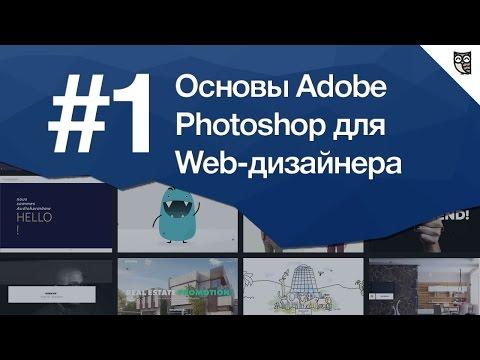 Основы photoshop