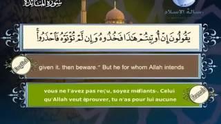 Quran translated (english francais)sorat 05 القرأن الكريم كاملا مترجم بثلاثة لغات سورة المائدة