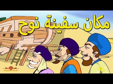 العرب اليوم - شاهد: سفينة نبي الله نوح قرب احدى الدول العربية