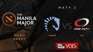 Liquid vs coL, game 2