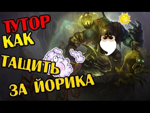 [League of legends] Тутор как тащить за Йорика
